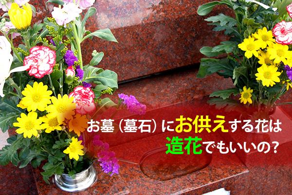 お墓(墓石)にお供えする花は、造花でもいいの?|静岡県