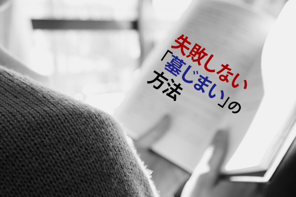 失敗しない「墓じまい」の方法|静岡県 焼津市 牧之原市(まとめ)