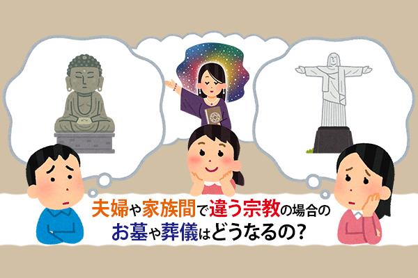 夫婦や家族間で違う宗教の場合のお墓や葬儀はどうなるの?|静岡県 宗旨宗派