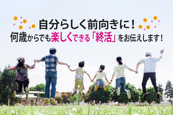 自分らしく前向きに!何歳からでも楽しくできる「終活」をお伝えします!|静岡県