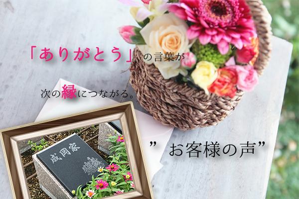 焼津市 樹木葬|きれいなイメージで妻も喜んでいると思います
