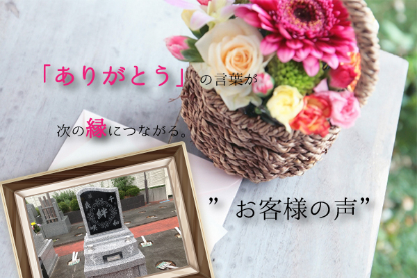 島田市 墓石 御影石|すてきなお墓が出来、故人も大変喜んでいると思います