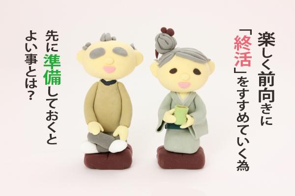 楽しく前向きに「終活」をすすめていく為、先に準備しておくとよい事とは?| 静岡県