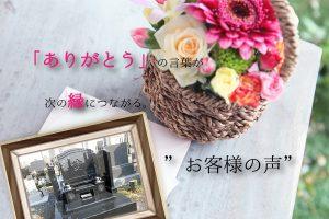 想像していたより美しく立派な墓石が出来で満足しています|島田市