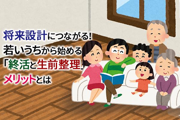将来設計につながる!若いうちから始める「終活と生前整理」のメリットとは|静岡県