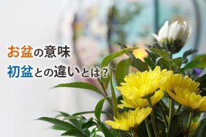 静岡県 お墓参り お盆の意味 初盆との違いとは?