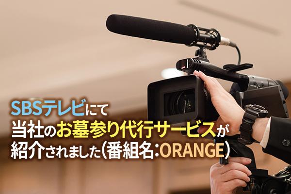 静岡県 牧之原市|SBSテレビにて当社のお墓参り代行サービスが紹介されました(番組名:ORANGE)