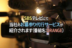 静岡県|SBSテレビにて当社のお墓参り代行サービスが紹介されます(番組名:ORANGE)