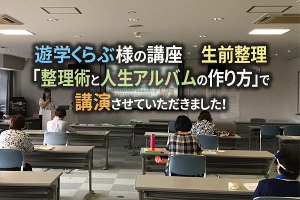 静岡県吉田町|遊学くらぶ様の講座 生前整理「整理術と人生アルバムの作り方」で講演させていただきました!