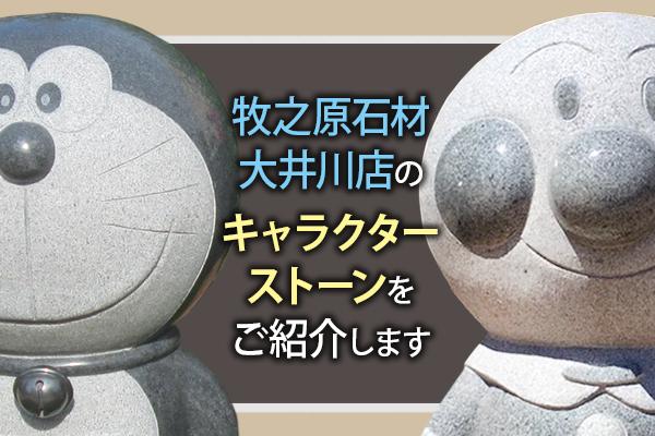 牧之原石材大井川店のキャラクターストーンをご紹介します|石製品 かわいい