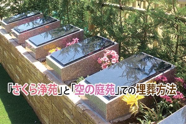 樹木葬霊園「やいづさくら浄苑」と「空の庭苑」での埋葬方法|静岡県焼津市 藤枝市