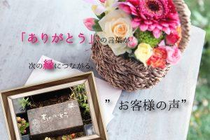 藤枝市 樹木葬 墓石が出来上がるまで、御親切に説明をして頂き、大変助かりました。