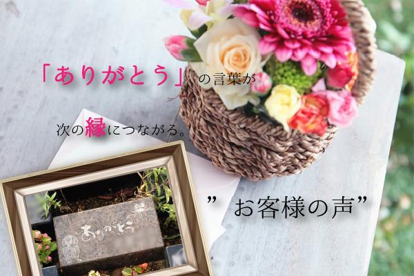 藤枝市 樹木葬|墓石が出来上がるまで、御親切に説明をして頂き、大変助かりました。