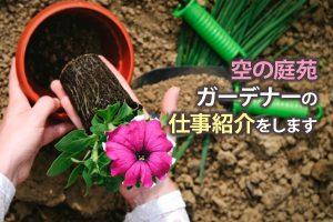 藤枝市 樹木葬|空の庭苑ガーデナーの仕事紹介をします