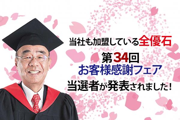 全優石「第34回お客様感謝フェア」の当選者が発表されました!|静岡県 建墓